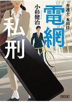 弁護士・水田 佳 電網私刑