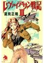 レヴァイアサン戦記 (2)