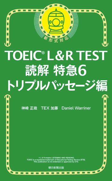 TOEIC L&R TEST難解特急 6 トリプルパッセージ編