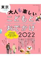東京+近郊 大人も楽しい こどもとおでかけ2022