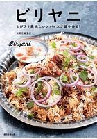 ビリヤニ とびきり美味しいスパイスご飯を作る!