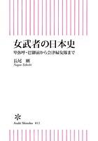 女武者の日本史 卑弥呼・巴御前から会津婦女隊まで