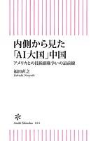 内側から見た「AI大国」中国 アメリカとの技術覇権争いの最前線