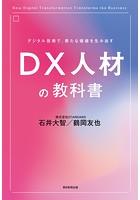 デジタル技術で、新たな価値を生み出す DX人材の教科書