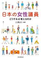 日本の女性議員 どうすれば増えるのか