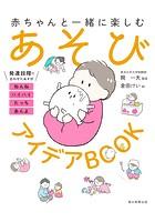 赤ちゃんと一緒に楽しむ あそびアイデアBOOK