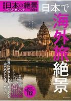 最新版!日本の絶景ベストセレクト2022 日本で海外旅絶景