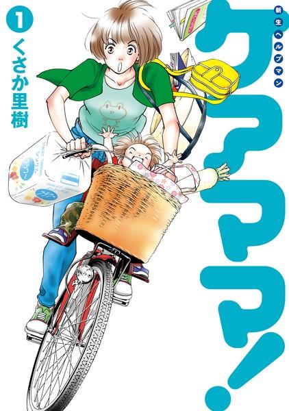新生ヘルプマン ケアママ! Vol.1【期間限定 無料お試し版】