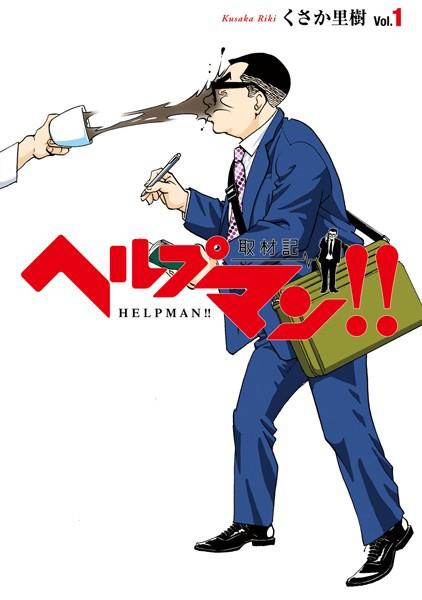 ヘルプマン!! 取材記 (1)【期間限定 無料お試し版】