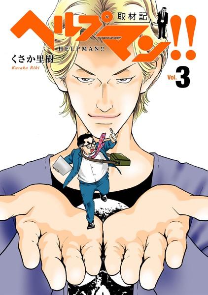 ヘルプマン!! 取材記 (3)【期間限定 無料お試し版】