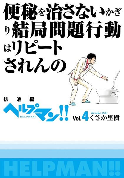 ヘルプマン!! Vol.4 排泄編【期間限定 無料お試し版】