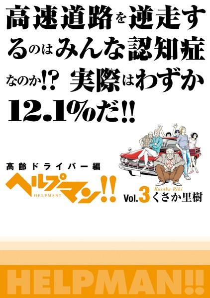 ヘルプマン!! Vol.3 高齢ドライバー編【期間限定 無料お試し版】