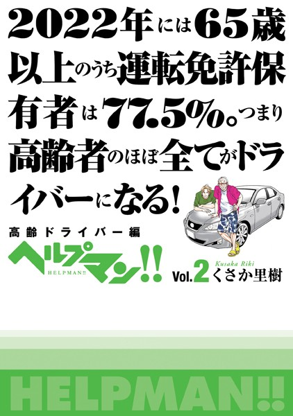 ヘルプマン!! Vol.2 高齢ドライバー編【期間限定 無料お試し版】