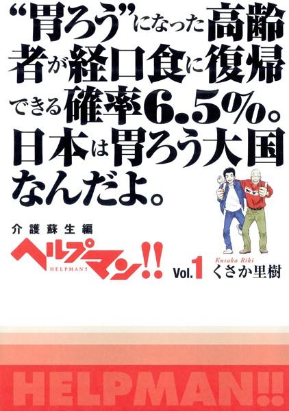 ヘルプマン!! Vol.1 介護蘇生編【期間限定 無料お試し版】