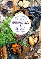 レストラン「ル ゴロワ」のレシピから 季節のごはんと暮らし方