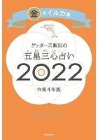 ゲッターズ飯田の五星三心占い金のイルカ座2022