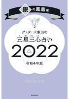 ゲッターズ飯田の五星三心占い銀の鳳凰座2022