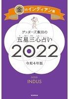 ゲッターズ飯田の五星三心占い金のインディアン座2022