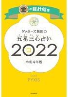 ゲッターズ飯田の五星三心占い金の羅針盤座2022