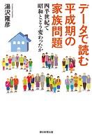 データで読む 平成期の家族問題 四半世紀で昭和とどう変わったか