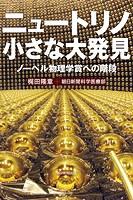 ニュートリノ 小さな大発見 ノーベル物理学賞への階段