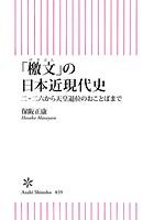 「檄文」の日本近現代史 二・二六から天皇退位のおことばまで