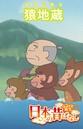 【フルカラー】「日本の昔ばなし」 猿地蔵