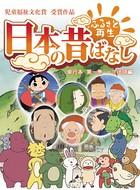 【フルカラー】「日本の昔ばなし」 単行本