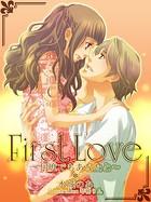 First Love 〜何度でもあなたと〜