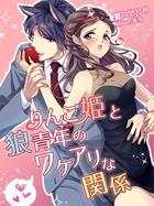りんご姫と狼青年のワケアリな関係