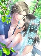 森の楽園 〜イケメン王子とコテージで二人きり〜