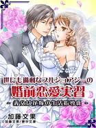 世にも過剰なブルジョアジーの婚前恋愛実習 〜義父は花嫁の生活指導係〜