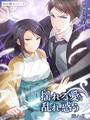 揺れる愛、乱れ惑う 闇の花 2 〜祠☆闘士シリーズ〜