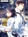 乱れる愛、咽び泣く 闇の花 3 〜祠☆闘士シリーズ〜