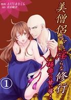 美僧侶サマと淫らな修行〜極楽への甘い導き〜(単話)