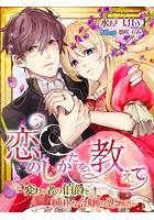 恋のしかたを教えて〜変わり者の伯爵と純朴な令嬢の恋物語〜