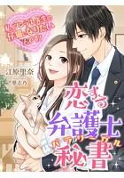 恋する弁護士秘書〜私、ツンデレ先生の仔猫になりたいんです!〜