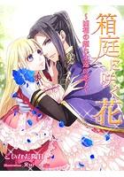 箱庭に咲く花〜凶相の姫と永遠の恋人〜