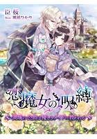 恋魔女の呪縛〜湖城の公爵は優しきメイドに救われる〜