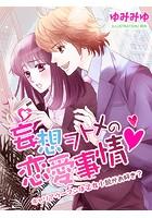 妄想ヲトメの恋愛事情 キャリアウーマンは乙女小説がお好き?