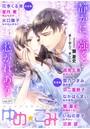 夢中文庫ゆめ☆こみ vol.7