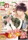 夢中文庫ゆめ☆こみ vol.15
