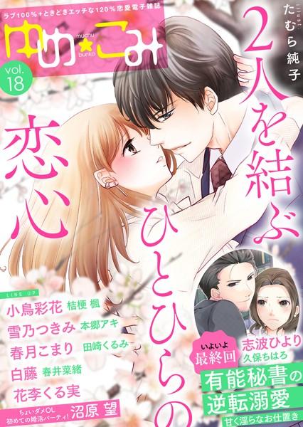 夢中文庫ゆめ☆こみ vol.18