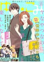 ゆめこみ vol.20