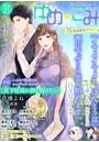 ゆめこみ vol.21
