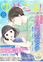 ゆめこみ vol.22