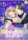 ゆめこみ vol.23