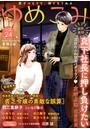 ゆめこみ vol.24