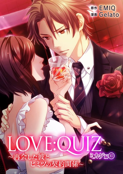 【漫画 r18】LOVE:QUIZ〜再会した彼とヒミツの契約関係〜ミカゲ編(単話)