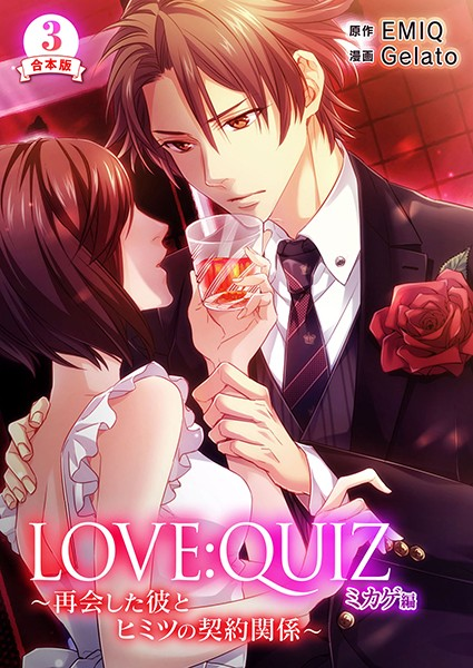 【恋愛 エロ漫画】合本版LOVE:QUIZ〜再会した彼とヒミツの契約関係〜ミカゲ編
